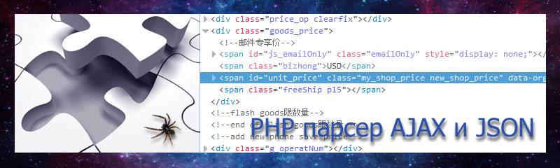 PHP парсер AJAX JSON