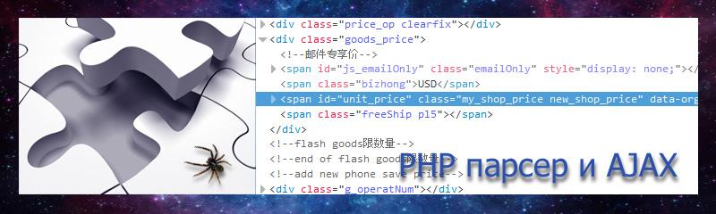 AJAX PHP парсер товаров интернет магазина