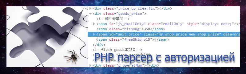 PHP парсер с авторизацией