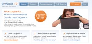Платные опросы на сайте e-opros.ru