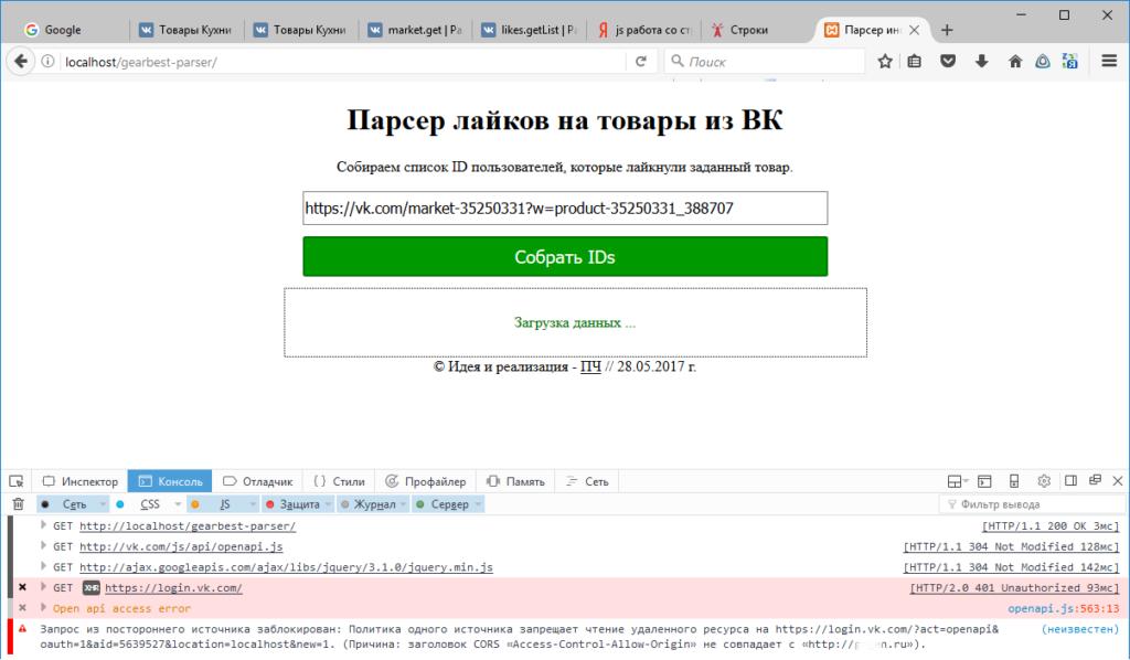 Ошибка запроса API VK с чужого домена