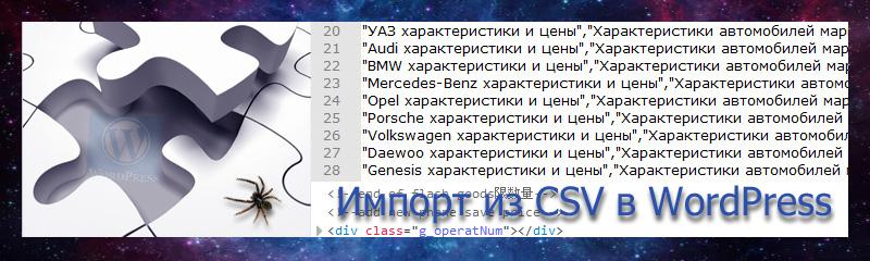 Импорт из CSV в WordPress