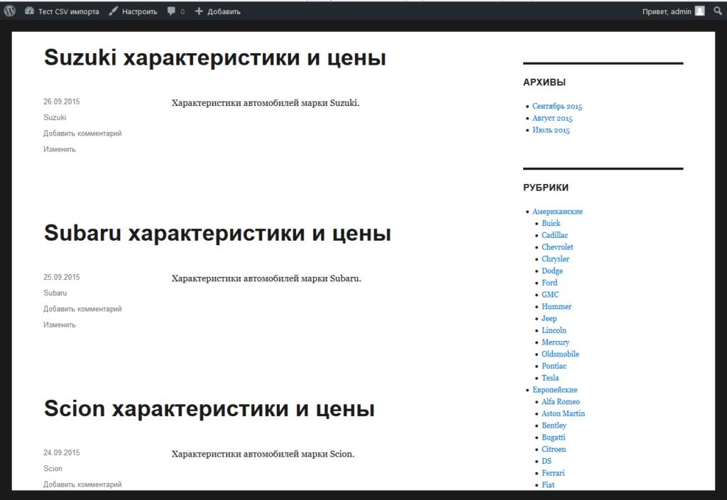 Автоматически заполненный сайт