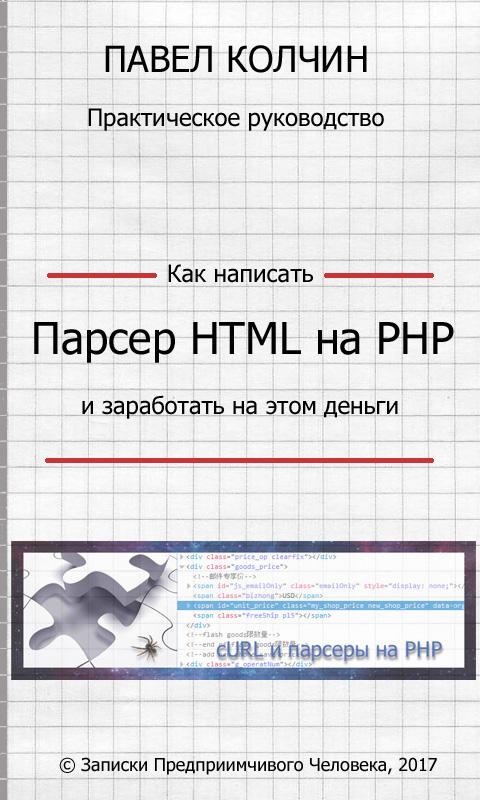 Практическое руководство «Парсеры HTML на PHP» обложка